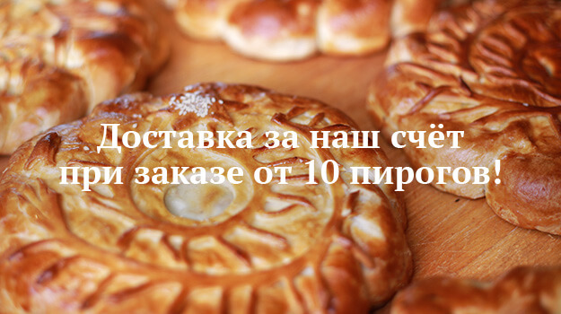 Очень вкусные пироги